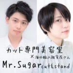 Mr.Sugar cut&standは おかげさまで、オープンして半年になりました。